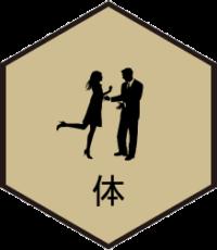 名古屋婚活スクールROOTS体