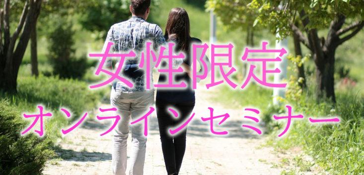 名古屋婚活スクールROOTS女性セミナーアイキャッチ