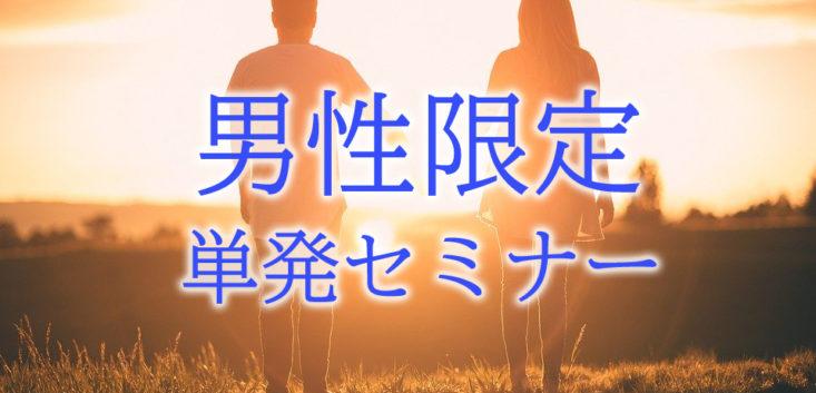 名古屋婚活スクールROOTS男性セミナー