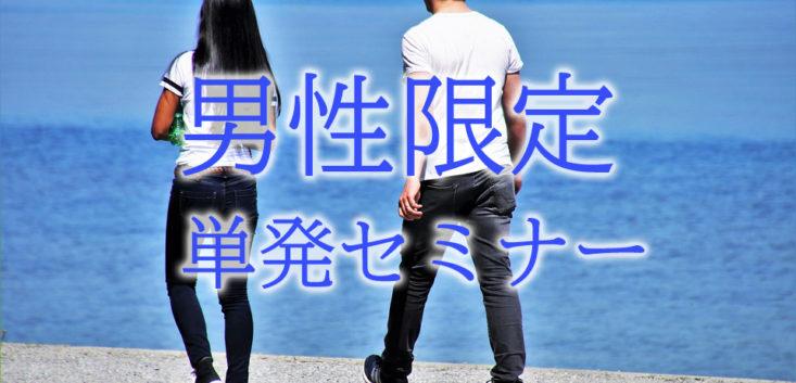 名古屋婚活スクールROOTS男性セミナー2