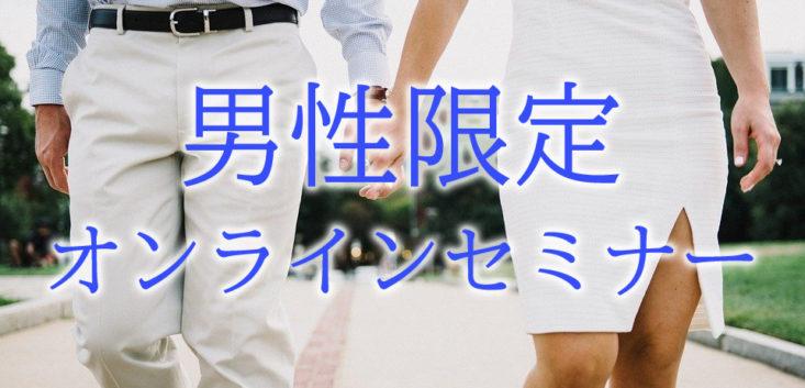 名古屋婚活スクールROOTS男性限定オンラインセミナー