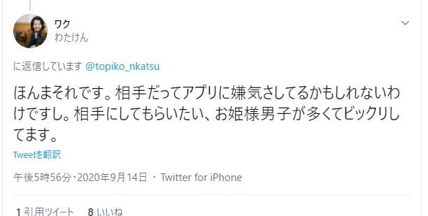 名古屋婚活スクールROOTSお姫様系男子