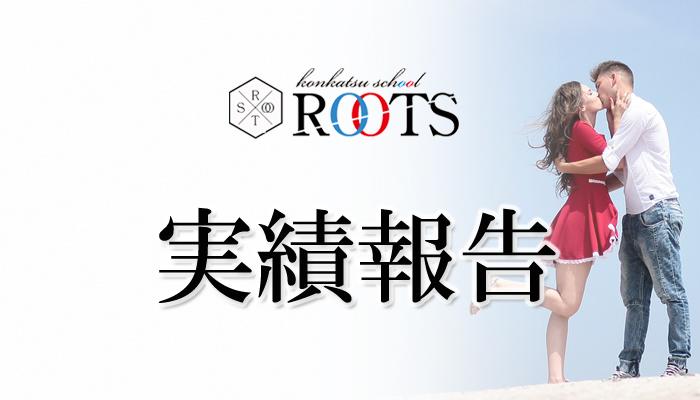 名古屋婚活スクールROOTS実績報告