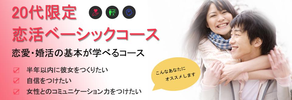 名古屋婚活スクールROOTS20代限定ベーシック恋活コー