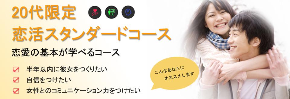 名古屋婚活スクールROOTS20代限定恋活スタンダードコ